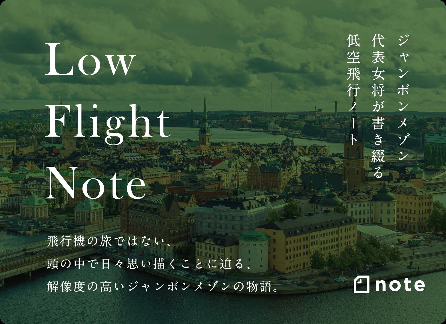 ジャンボンメゾン代表女将が書き綴る低空飛行ノート